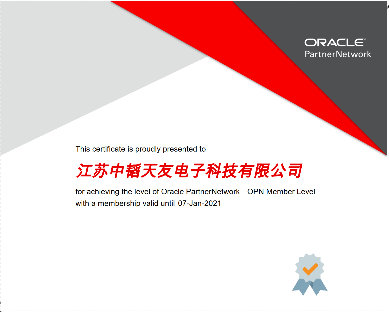 ORACLE OPN认证